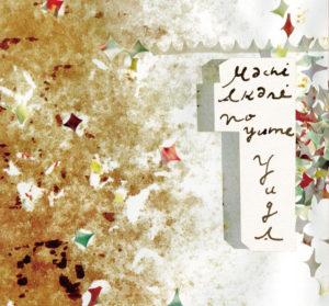 WEB_YUGA_MACHIAKARInoYUME-03 2