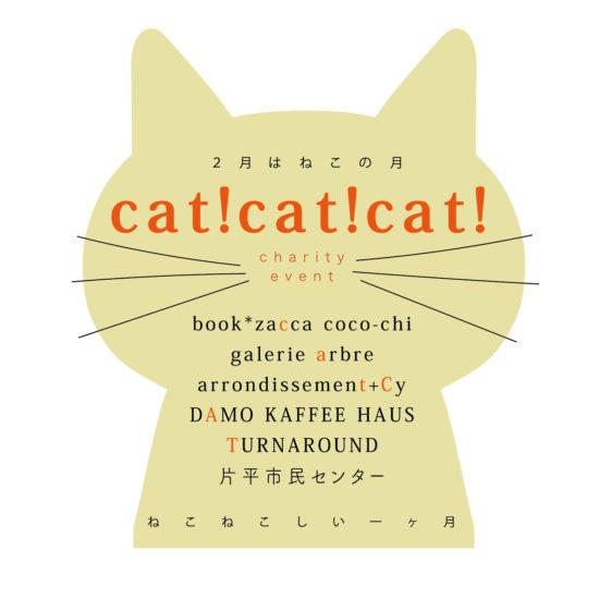 catcatcat_sendai1-01